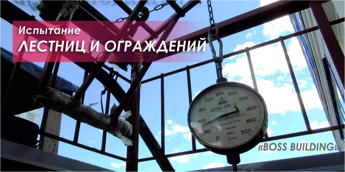 Испытание металлических лестниц и ограждений