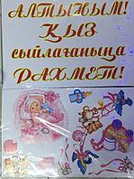 """Наклейка на авто двухсторонняя на казахском языке """"Спасибо за дочь!"""" 50х70 см"""