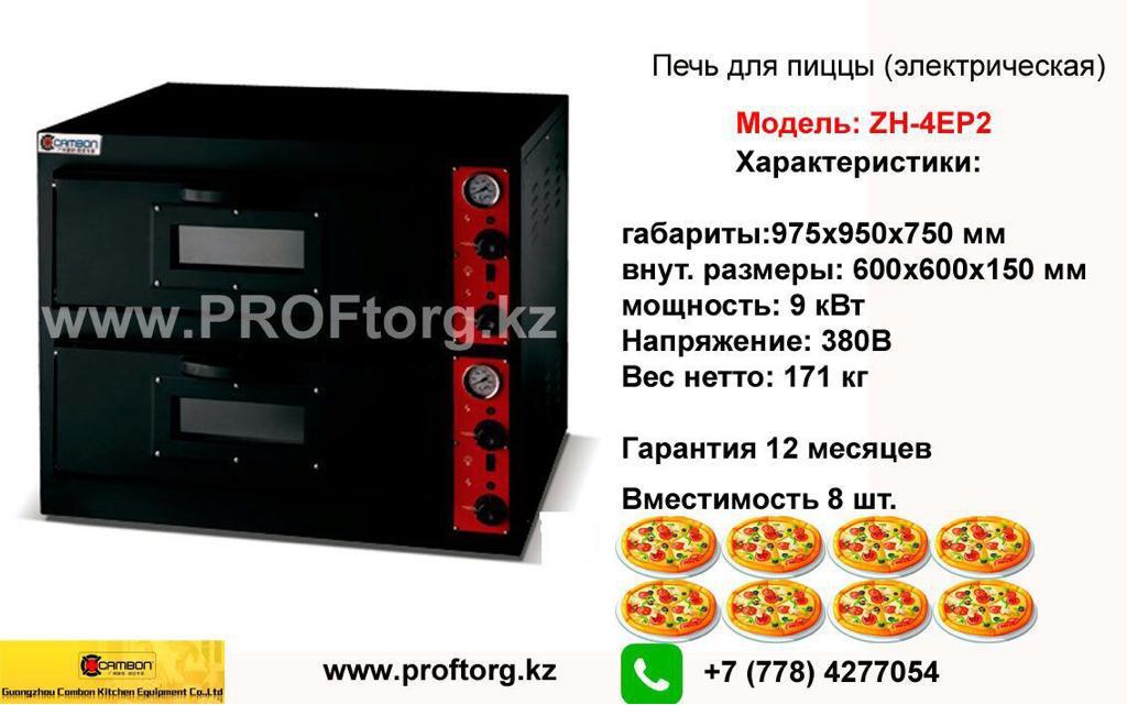 Печи для пиццы двухуровневая ZH-4EP2 (электрическая)
