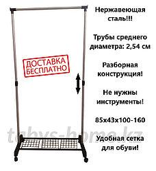 Одинарная гардеробная вешалка YLT 0305