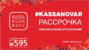 Рассрочка от KassaNova