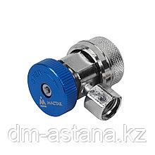 Муфта быстросъемная с вентилем, низкого давления, фреон R1234yf МАСТАК 105-40023