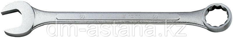 Ключ комбинированный 50 мм KING TONY 1071-50