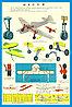 Плакаты азбука авиамоделиста