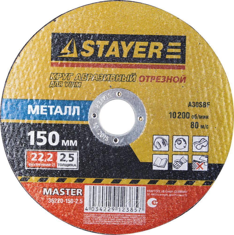 Круг абразивный отрезной по металлу 150*2,5*22 STAYER