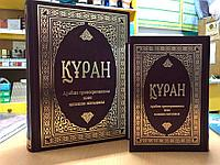 Коран на арабском и казахском языке-29*22,22*15