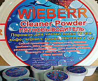 Пятновыводитель Cleaner Powder
