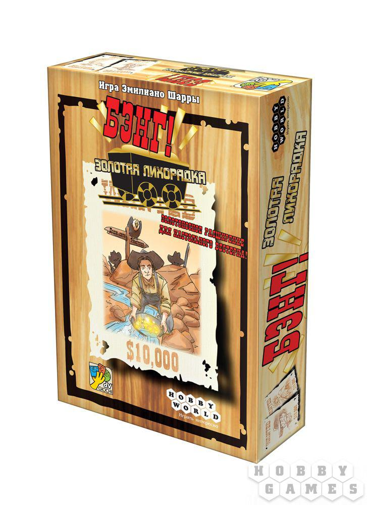 Настольная игра: Бэнг! Золотая Лихорадка
