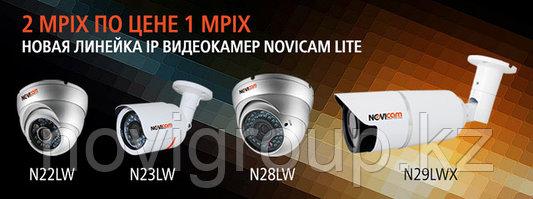 Линейка 2 Mpix IP видеокамер NOVIcam Lite