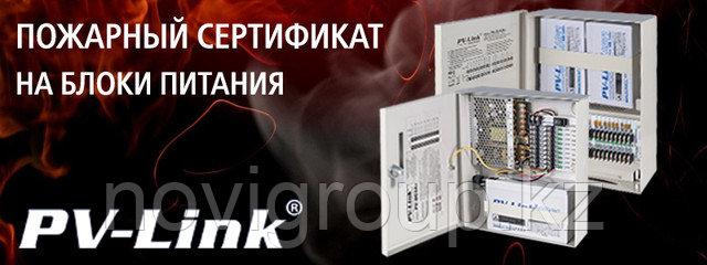 Качество оборудования PV-link подтверждено добровольной сертификацией
