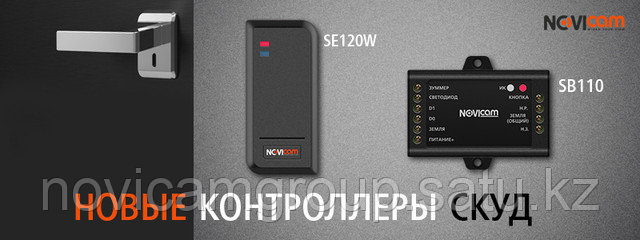 Новые контроллеры СКУД от NOVIcam