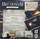 Настольная игра: Мистериум. Скрытый мотив, фото 3