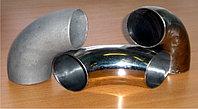 Отвод нержавеющий Ду45 х 3,2 ст.20 17г1с 12х18н10т крутоизогнутый стальной