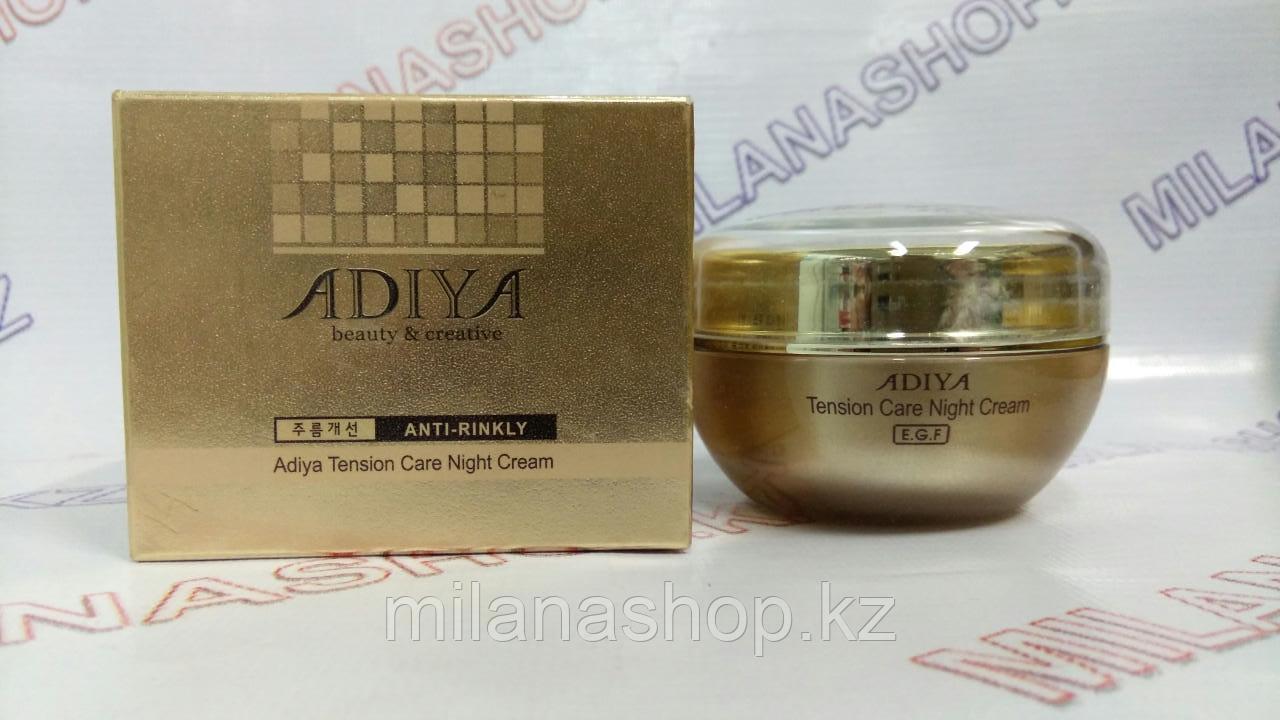 Adiya Tension Skin Care Night Cream - Крем для ухода за кожей