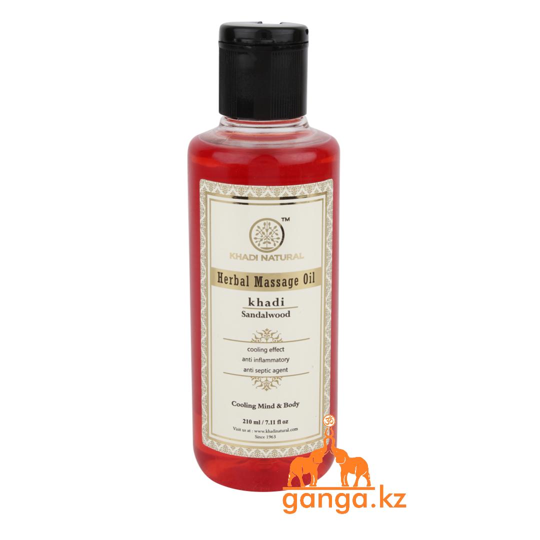 """Массажное Масло """"Сандал"""" (Herbal Massage Oil Sandalwood KHADI), 210 мл"""