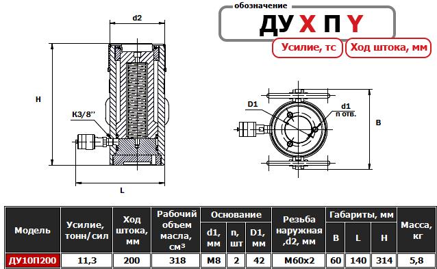 грузоподъемность 11 тс или 100 kN