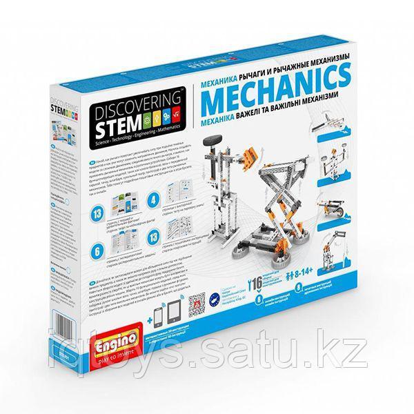 Конструктор ENGINO STEM01 DISCOVERING STEM. Механика: рычаги и рычажные механизмы