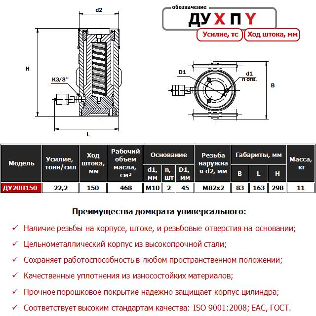 гидравлический цилиндр 20т