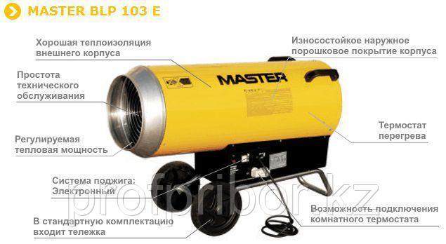 Тепловая пушка на газу 103 квт, Master BLP 103 M