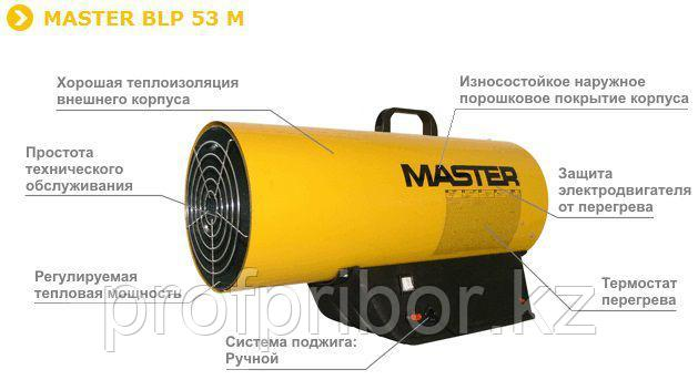 Тепловая пушка на газу 53 квт, Master BLP 53 M