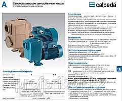 Самовсасывающие насосы для загрязненной воды Calpeda A50-125A/A