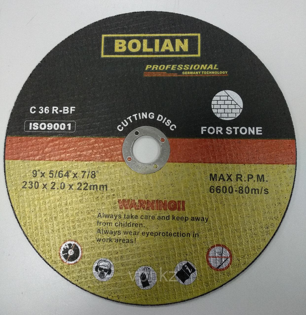 Круг абразивный отрезной по камню 230*2*22 BOLIAN