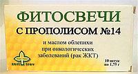 Фитосвечи (суппозитории) №14, Рак ЖКТ, с облепихой, 10шт