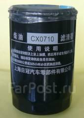 CX 0710 B