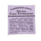 """Оберег """"Звезда Лады Богородицы"""", фото 3"""