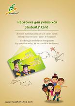 Карточка для учащихся