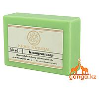 Мыло с Лемонграссом (Lemongrass Soap KHADI), 125 гр