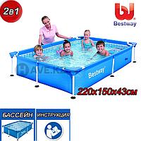 Прямоугольный каркасный бассейн Bestway 56401, Junior Splash, размер 221х150х43 см, фото 1