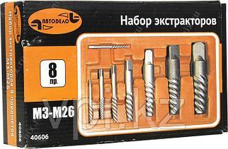 Набор экстракторов  М3-М26 из 8 предметов Автодело