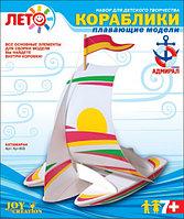 """Изготовление моделей кораблей """"Катамаран"""""""