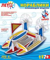 """Изготовление кораблей """"Скоростной тримаран"""""""