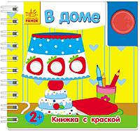 Книжка с краской: Книжка с с краской. В доме Л386002Р