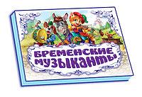 Книжка-панорамка Бременские музыканты