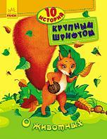 10 историй крупным шрифтом: О животных