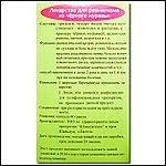 """Капсулы для лечения суставов """"Фэншилин"""" с экстрактом чёрного муравья., фото 2"""