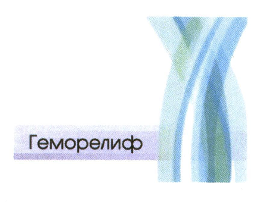 Gemorelif (Геморелиф) – капсулы от геморроя