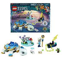 Lego Elves Засада Наиды и водяной черепахи