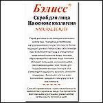 Скраб для лица Бэлисс с коллагеном для улучшения тургора кожи., фото 2