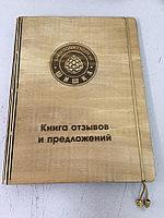 Книга отзывов и предложений из дерева