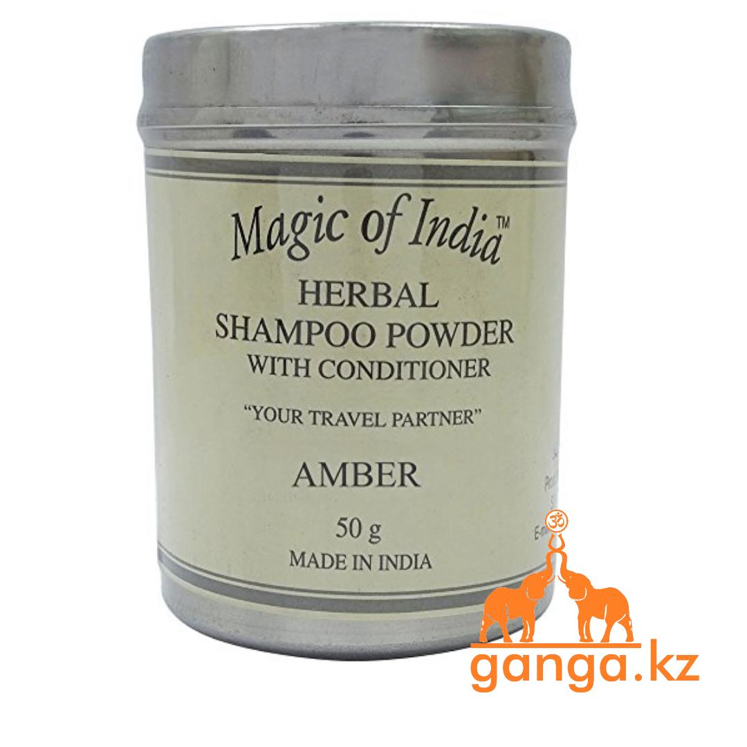 Сухой аюрведический шампунь Янтарь (Herbal Shampoo Powder Amber MAGIC OF INDIA), 50 г.