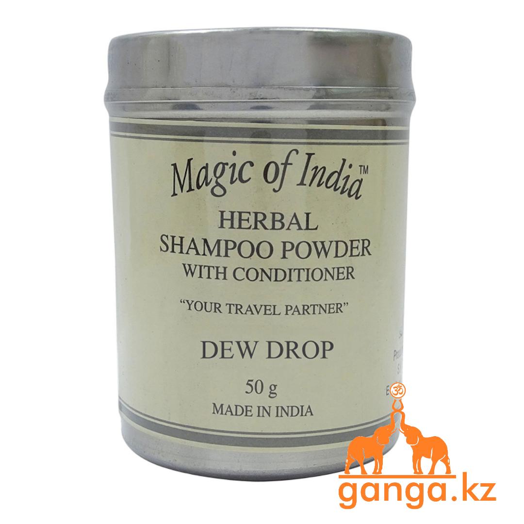 Сухой аюрведический шампунь Капля Росы (Herbal Shampoo Powder Dew Drop MAGIC OF INDIA), 50 г.