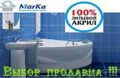 Акриловые ванны. Завод 1 марка (Россия)
