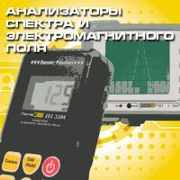 Анализаторы спектра и электромагнитного поля