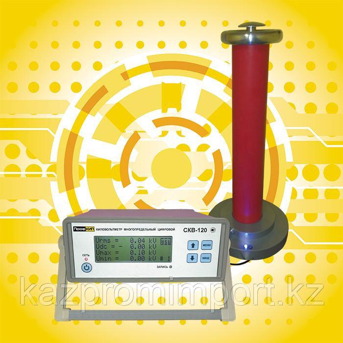 СКВ-120 киловольтметр многопредельный цифровой
