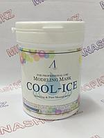 Anskin Modeling Mask Cool-Ice Soothing & Management - Альгинатная маска охлаждающая с экстрактом мяты