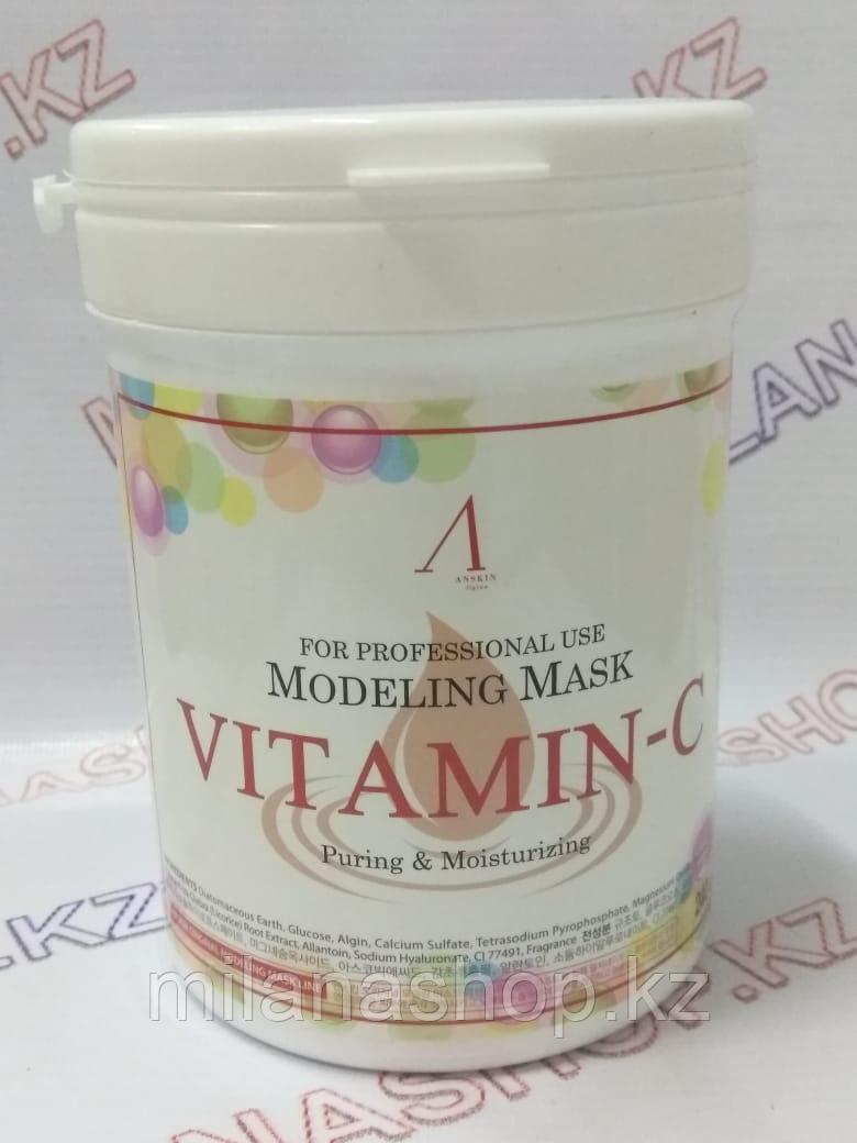 Anskin Modeling Mask Vitamin-C Brightening & Moisturizing - Альгинатная увлажняющая маска с витамином С